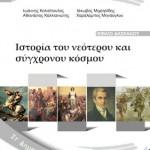 Ιστορία Στ΄ Δημοτικού – Βιβλίο Δασκάλου