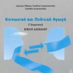Κοινωνική και Πολιτική Αγωγή Ε΄ Δημοτικού – Βιβλίο Δασκάλου