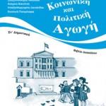 Κοινωνική και Πολιτική Αγωγή Στ΄ Δημοτικού – Βιβλίο Δασκάλου