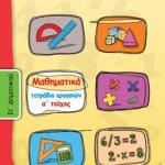 Μαθηματικά Στ΄ Δημοτικού – Τετράδιο Εργασιών α΄ τεύχος