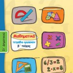 Μαθηματικά Στ΄ Δημοτικού – Τετράδιο Εργασιών β΄ τεύχος