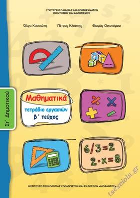 Μαθηματικα Στ Δημοτικου Τετραδιο Εργασιων β τευχος