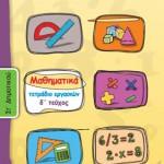 Μαθηματικά Στ΄ Δημοτικού – Τετράδιο Εργασιών δ΄ τεύχος