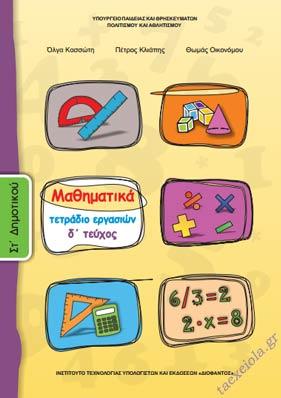 Μαθηματικα Στ Δημοτικου Τετραδιο Εργασιων δ τευχος