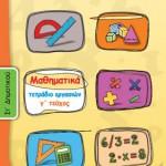 Μαθηματικά Στ΄ Δημοτικού – Τετράδιο Εργασιών γ΄ τεύχος