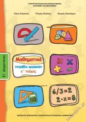 Μαθηματικα Στ Δημοτικου Τετραδιο Εργασιων γ τευχος