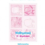 Μαθηματικά Στ΄ Δημοτικού – Βιβλίο Δασκάλου