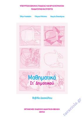 Μαθηματικα Στ Δημοτικου Βιβλιο Δασκαλου