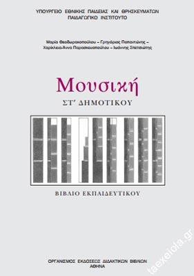 Μουσική Στ΄ Δημοτικού – Βιβλίο Εκπαιδευτικού