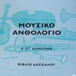 Μουσικό Ανθολόγιο Α΄-Στ΄ Δημοτικού – Βιβλίο Δασκάλου