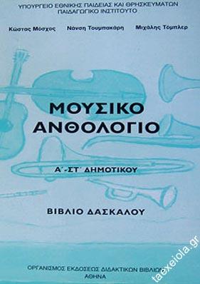 Μουσικό Ανθολόγιο Α-Στ΄ Δημοτικού Βιβλίο Δασκάλου