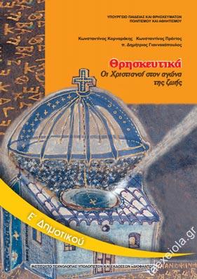 Θρησκευτικα Ε Δημοτικου Βιβλιο Μαθητη