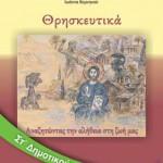 Θρησκευτικά Στ΄ Δημοτικού – Βιβλίο Μαθητή