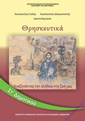 Θρησκευτικά Στ΄ Δημοτικού Βιβλίο Μαθητή