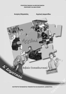 Αγγλικα Δ Δημοτικου Βιβλιο Εκπαιδευτικου