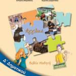 Αγγλικά Δ΄ Δημοτικού – Βιβλίο Μαθητή