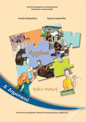 Αγγλικα Δ Δημοτικου Βιβλιο Μαθητη