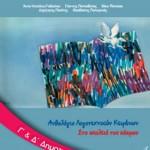 Ανθολόγιο Λογοτεχνικών Κειμένων Γ΄-Δ΄ Δημοτικού – Βιβλίο Μαθητή