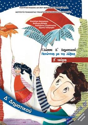 Γλωσσα Δ Δημοτικου Βιβλιο Μαθητη β τευχος