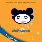 Μαθηματικά Δ΄ Δημοτικού – Βιβλίο Μαθητή