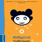 Μαθηματικά Δ΄ Δημοτικού – Τετράδιο Εργασιών α΄ τεύχος