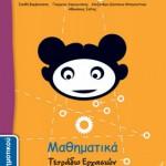 Μαθηματικά Δ΄ Δημοτικού – Τετράδιο Εργασιών δ΄ τεύχος