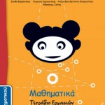 Μαθηματικά Δ΄ Δημοτικού – Τετράδιο Εργασιών γ΄ τεύχος