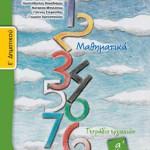 Μαθηματικά Ε΄ Δημοτικού – Τετράδιο Εργασιών α΄ τεύχος