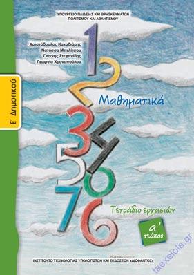 Μαθηματικά Ε΄ Δημοτικού Τετράδιο Εργασιών α΄ τεύχος