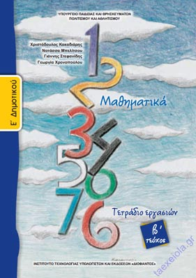 Μαθηματικα Ε Δημοτικου Τετραδιο Εργασιων β τευχος