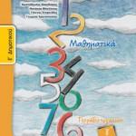 Μαθηματικά Ε΄ Δημοτικού – Τετράδιο Εργασιών γ΄ τεύχος