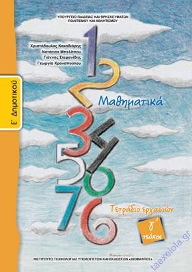 Μαθηματικα Ε Δημοτικου Τετραδιο Εργασιων γ τευχος