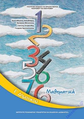 Μαθηματικα Ε Δημοτικου Βιβλιο Μαθητη