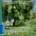 Μελέτη Περιβάλλοντος Δ΄ Δημοτικού – Τετράδιο Εργασιών
