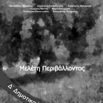 Μελέτη Περιβάλλοντος Δ΄ Δημοτικού – Βιβλίο Δασκάλου