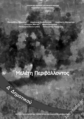 Μελετη Περιβαλλοντος Δ Δημοτικου Βιβλιο Δασκαλου
