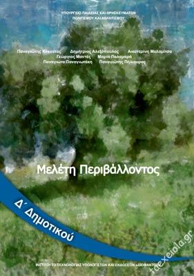 Μελετη Περιβαλλοντος Δ Δημοτικου Βιβλιο Μαθητη