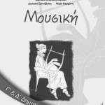 Μουσική Γ΄ & Δ΄ Δημοτικού – Βιβλίο Εκπαιδευτικού