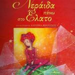 🕮 Παραμύθι με ήχο: Νεράιδα πάνω στο Έλατο