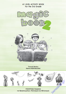 Αγγλικα Γ Δημοτικου Magic Book 2 Βιβλιο Δραστηριοτητων