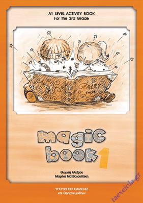 Αγγλικά Γ΄ Δημοτικού Magic Book 1 Βιβλίο Δραστηριοτήτων
