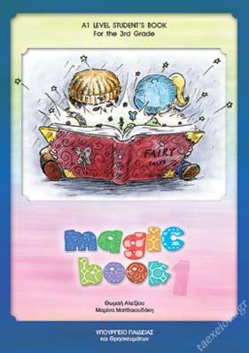 Αγγλικά Γ΄ Δημοτικού Magic Book 1 Βιβλίο Μαθητή