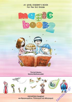 Αγγλικά Γ΄ Δημοτικού Magic Book 2 Βιβλίο Μαθητή