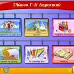 Εκπαιδευτικό Λογισμικό – Γλώσσας Γ΄-Δ΄ Δημοτικού