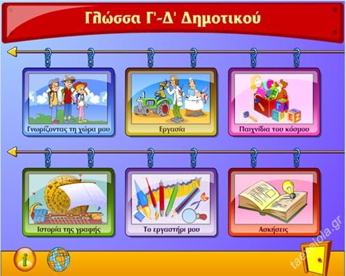 Εκπαιδευτικο Λογισμικο Γλωσσας Γ Δ Δημοτικου