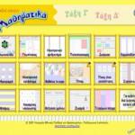 Εκπαιδευτικό Λογισμικό – Μαθηματικών Γ΄-Δ΄ Δημοτικού