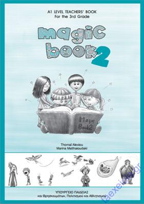 Αγγλικα Γ Δημοτικου Magic Book 2 Βιβλιο Δασκαλου
