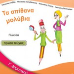 Γλώσσα Γ΄ Δημοτικού – Βιβλίο Μαθητή α΄ τεύχος
