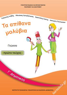 Γλωσσα Γ Δημοτικου Βιβλιο Μαθητη α τευχος