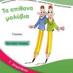 Γλώσσα Γ΄ Δημοτικού – Βιβλίο Μαθητή β΄ τεύχος